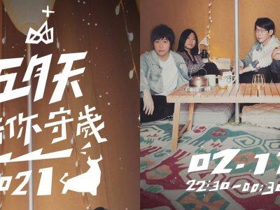 """线上""""团圆""""迎新年!五月天连续4年陪粉丝守岁"""