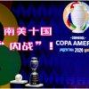 与世杯亚洲区外围赛撞期 澳洲卡塔尔弃战美洲杯!