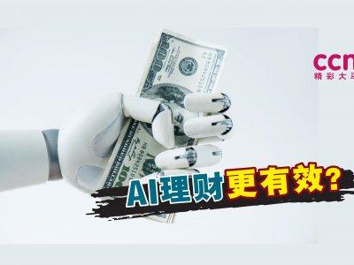 研究:过半受访者理财时 更信任人工智能!