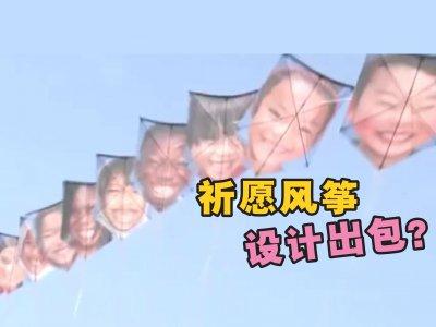 """纪念311大地震10周年 日本仙台放""""儿童脸风筝""""被指太惊悚!"""