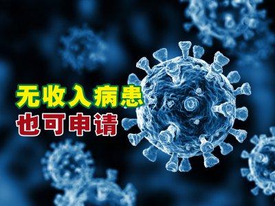 国家天灾管理机构:新冠肺炎死者家属可申请RM5000援助金