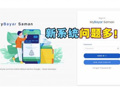 用MyBayar Saman缴罚单扣50%! 疑太多人注册系统问题不断