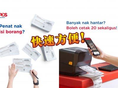 厌倦手写?Pos Malaysia推电子快递单系统让寄包裹更轻松!