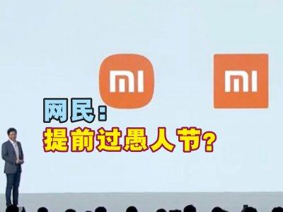 """调侃小米标志""""方""""变""""圆""""钱白花!网民已想好未来设计"""