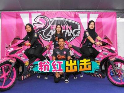 鼓励女性参与 TuneBoss粉红车队将征小型摩托车赛