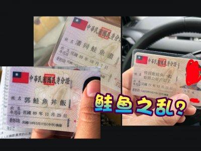 """为吃免费寿司 台湾民众争相改名""""鲑鱼""""!"""