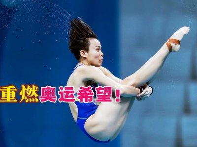 东京跳水世杯确认如期举行 我跳水健将松一口气