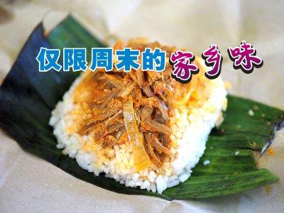 在蕉赖也能尝到邦咯岛美味!乡香椰浆饭满足味蕾