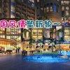 翻新工程耗资逾RM2亿!Sunway Resort 9月逐步重开