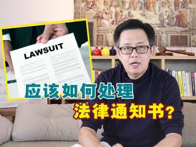 收到法律通知书先别慌!颜炳寿律师教你怎样应对