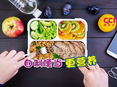 上班族如何吃得健康? 营养师教你自制营养均衡便当与须知事项
