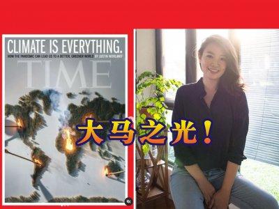 体现气候变迁!大马艺术家康怡新作登《时代》封面