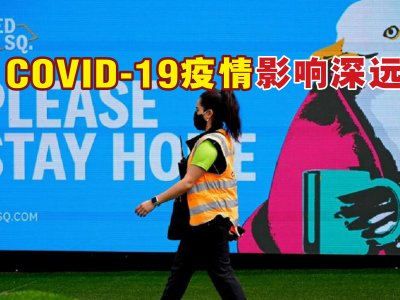 美国公布《2040全球趋势》报告      中国与西方对抗更剧烈