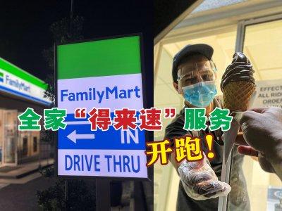"Family Mart推出""得来速""服务! 霜淇淋还买一送一"