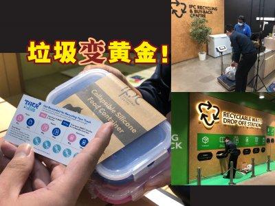 东西不要了先别丢!IPC增可回收废物种类让你换取奖励哦!