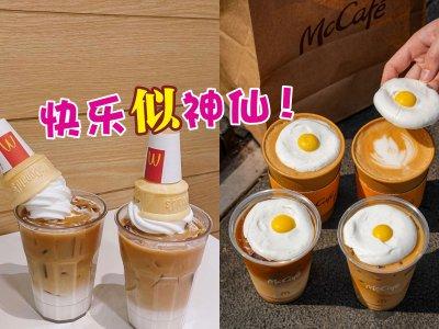 创意新吃法!麦当劳香草冰淇淋+拿铁=快乐源泉