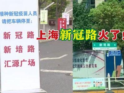 新冠路打新冠疫苗!上海这条马路成打卡景点