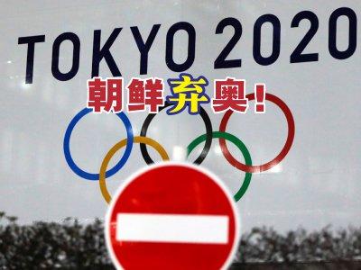 朝鲜决定不参加东京奥运会!