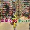 """圆鼻巨蜥""""突袭""""泰国便利店 顾客店员惊声尖叫!"""
