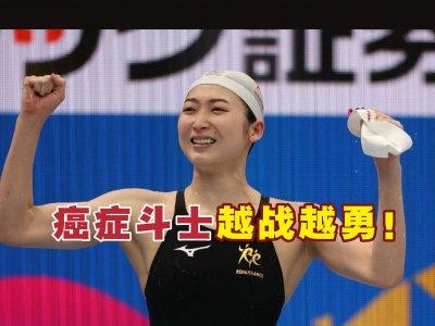 血癌斗士游出日本赛第二冠 池江璃花子再获东奥入场券!