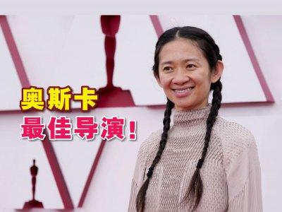 创史捧小金人 赵婷成首位华裔女性最佳导演得主!