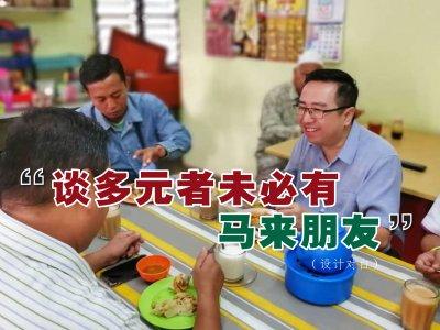 要真正了解马来政治 郑立慷:最好是上阵马来选区