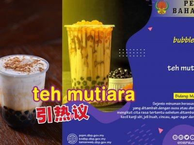 "珍珠奶茶叫""teh mutiara""?网民吐槽:叫teh kencing manis更贴切!"