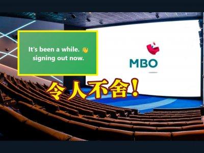 MBO不堪疫情结束营业  网民留言表达不舍