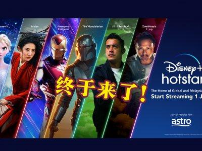 Disney+ Hotstar 601正式登陆大马!