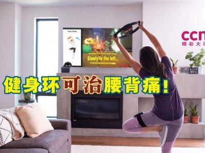 玩游戏可医病?研究:FitRing可改善慢性腰背痛比物理治疗更便宜!
