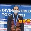 女子十米跳台决赛 小潘跳出大马首枚世杯金牌!