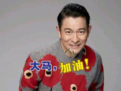 香港天王刘德华发文 吁大马粉丝齐心抗疫!