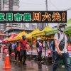 MCO區禁止堂食!雪大臣:齋戒月市集周六起停業