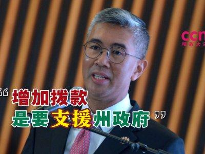 州政府拨款加码以抗疫!财长:从5000万增至4亿令吉