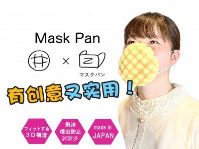 """能吃还可防飞沫? 日本推3D""""菠萝包口罩""""!"""