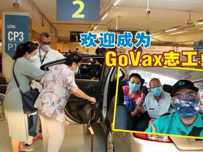 想要帮忙载长辈与障友接种疫苗?就登记为GoVax Heroes义工司机吧!