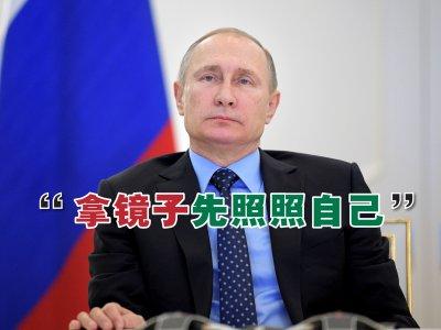 与拜登会晤前受访      普京讽刺美国:长得丑就别冲镜子发火