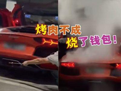 """炫富成灾难?土豪用蓝宝基尼排气管烤肉变""""烧车""""!"""
