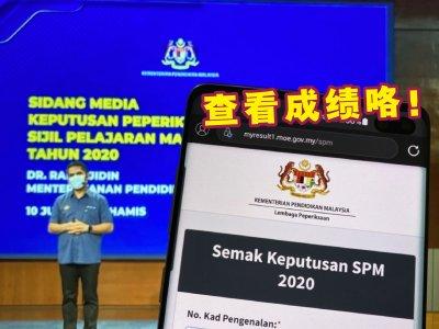 614起可下载SPM成绩单! 证书将于7月派发