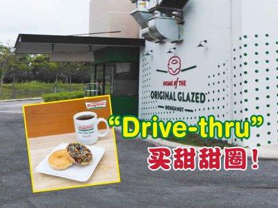"""不用下车就买到甜甜圈!大马首家Krispy Kreme""""得来速""""开张啦!"""