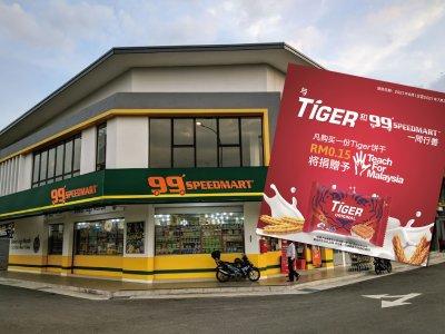 99 Speedmart买Tiger饼干 可助TFM筹募教育基金