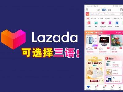 提升用户网购体验! Lazada推出中文版界面