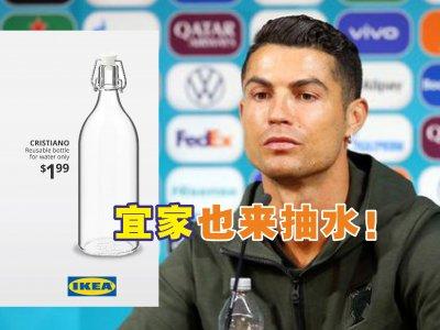 """C罗""""可乐梗""""续烧!宜家推""""Cristiano""""玻璃瓶促多喝水"""