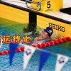马泳赛达4项奥运B标 丘浩延征奥资格待定!