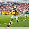 葡欧国杯首战3球大胜 C罗梅开二度创史成全场最佳!