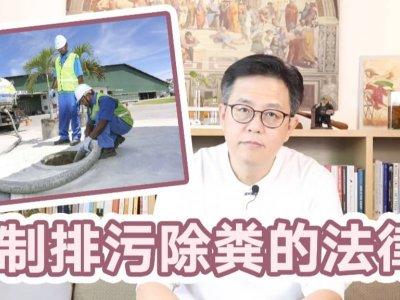 收到SPAN通知却不配合 颜炳寿:最高罚款5万令吉!