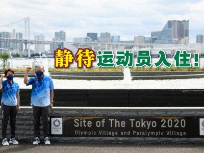 为防疫增设发热和隔离诊所 东奥选手村向媒体开放!