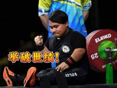 大马残疾举重选手刷世界纪录! 国家元首发文恭贺