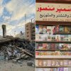 Over RM829,000 in donations pour in to rebuild Gaza bookshop destroyed by Israeli missiles