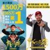 Chiu导《了不起的老爸》中国上映 三天票房达RM2400万!